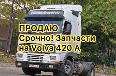 Продаю запчасти на volva 420 a -двигатель -коробка -мост и многое друг