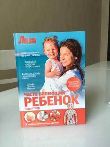 Продаю НОВЫЕ книги Лиза за доп информацией пишите сообщение в Бишкек - фото 8