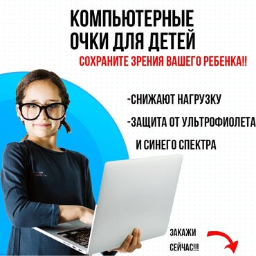 videokamera na kompyuter в Кыргызстан: Ваш ребенок проводит много времени за компьютером или телефоном ???
