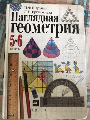Наглядная геометрия 5-6класс  Автор Шарыгин