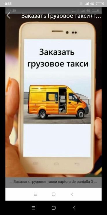 Заказать Грузовое такси Портер Спринтер. вывоз мусор 1000сом в Бишкек