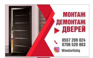 Stolyar kg межкомнатные входные двери бишкек - Кыргызстан: Двери | Установка | Больше 6 лет опыта