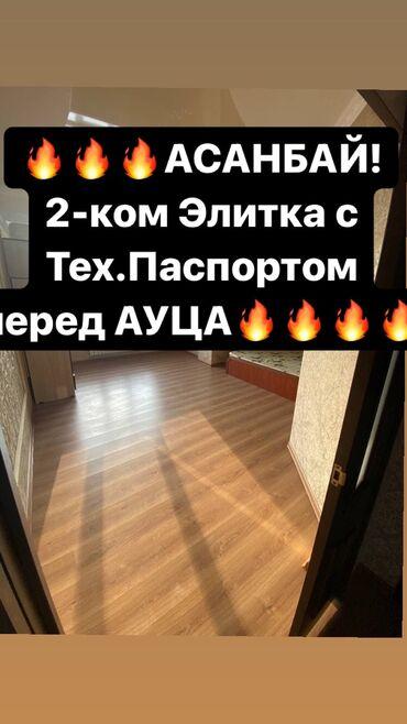 мр 371 купить в бишкеке в Кыргызстан: Продается квартира: Элитка, Асанбай, 2 комнаты, 72 кв. м