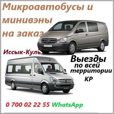 Транспортные услуги по всей в Бишкек