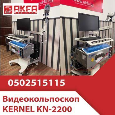 5991 объявлений: Kernel KN-2200 A new – это инновационная система видеокольпоскопии