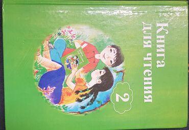 Книга для чтения 2кл. Бишкек 2017г