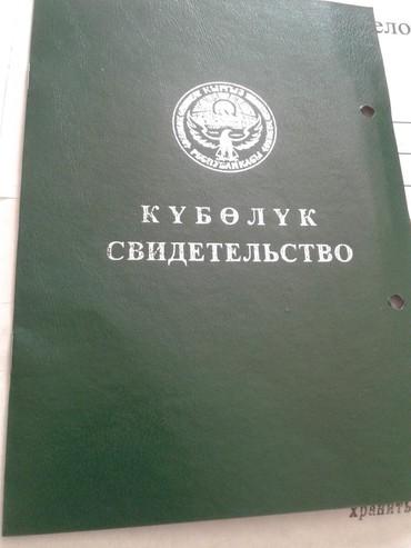 с х в Кыргызстан: Продажа 70 соток Другое назначение от собственника