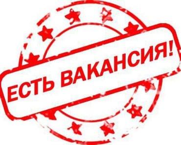 Требуется сотрудник в микрокредитную в Бишкек
