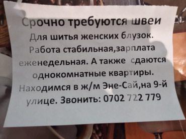 Срочно требуются опытные швеи. СЕЗОН НАЧАЛСЯ!!! в Бишкек