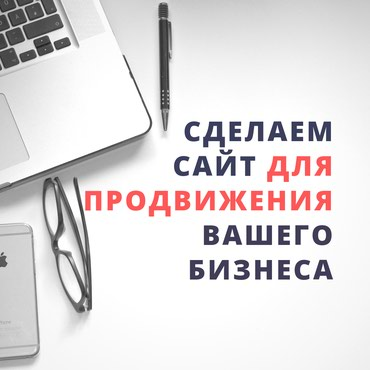 Разработка сайта и реклама вашего в Бишкек