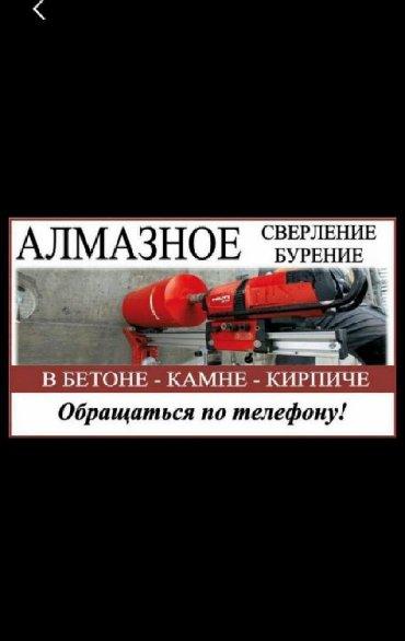диски bbs бу в Кыргызстан: Алмазное бурение. Алмазное сверление в горизонтальных и вертикальных