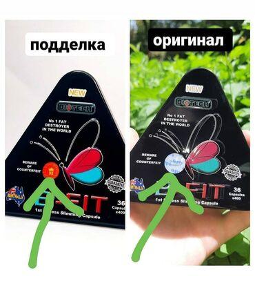 бифит для похудения бишкек in Кыргызстан | СРЕДСТВА ДЛЯ ПОХУДЕНИЯ: Б-фит (бифит) B-fit самый мощный жиросжигатель на сегодняшний день!!!