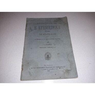 Η κτηνιατρική παρά τοις αρχαίοις Έλλησι - Γ. Ν. ΠιλάβιουΕκ του