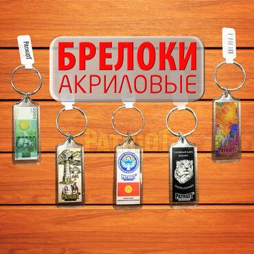 веки без операции в бишкеке в Кыргызстан: Брелок! Брелоки! Брелоки акриловые!!!!! История брелоков берет свое
