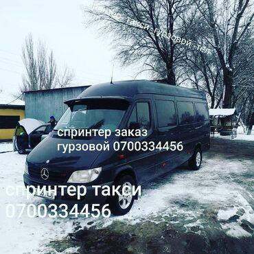 Такси Такси Бортовой Спринтер Портер Такси