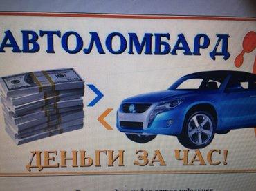 Автоломбард - высокая оценка , быстрое оформление ... земельные участк в Бишкек