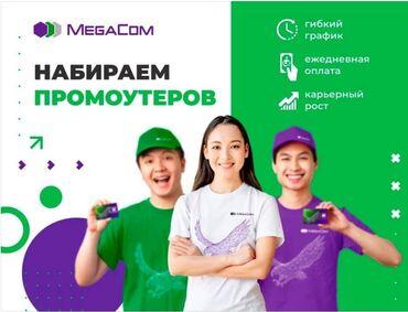 протеин для роста в Кыргызстан: Промоутер. Без опыта. Неполный рабочий день