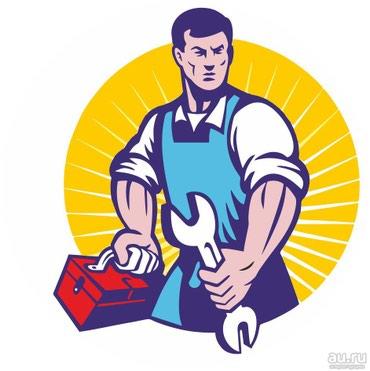 Требуются мастера на все руки. Муж на в Бишкек