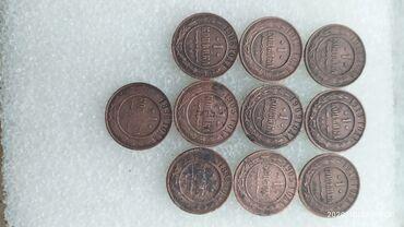 Продаю Царские монеты 1 копейка-10 штук.Медные