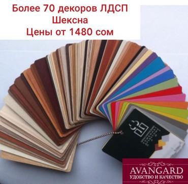 Большой выбор декоров ЛДСП Шексна Низкие цены в Бишкек