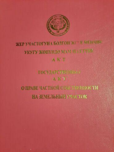 Недвижимость - Кызыл-Кия: 6 соток, Для строительства, Срочная продажа, Красная книга, Договор купли-продажи, Генеральная доверенность