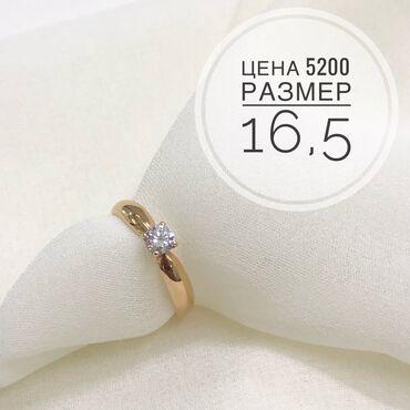 595 проба золота в Кыргызстан: Классические кольца для предложения руки и сердца! Российские кольца 5