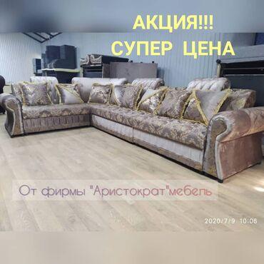"Угловой диван ""Султан"""