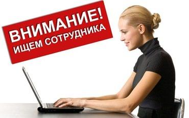Срочно требуется помощник бухгалтера. в Бишкек