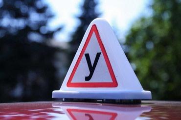 Опытный автоинструктор. Обучаю в Бишкек
