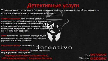 15558 объявлений: Детективные услуги. Главными задачами для нас являются: качество
