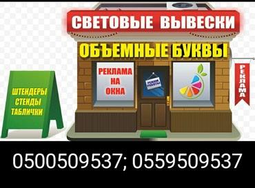 Наружная реклама. Световые вывески, в Бишкек