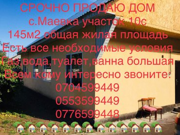срочо в связи с переездом! продаю дом с. маевка! 10 сот! все условия и in Бишкек