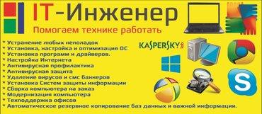 Ремонт пк на дому с выездом в Бишкек
