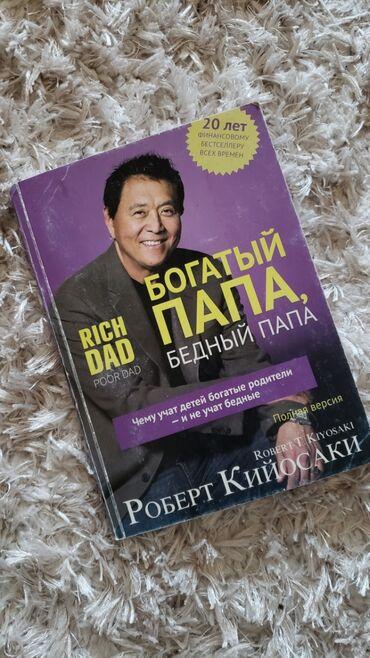 Книги, журналы, CD, DVD - Кыргызстан: Продаю книги: психология,бизнес,романы  Доставка только по БИШКЕК!