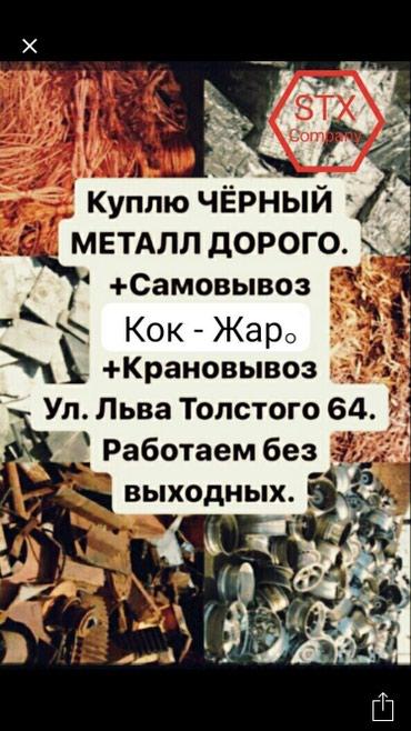Куплю в Бишкек