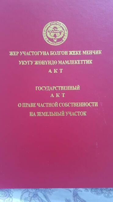 участок кок жар в Кыргызстан: Продаю дом в селе Кок-жар участок 15соток