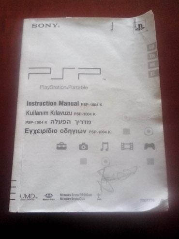 PSP 1000 Manual in English, TR, HE and Greek σε North & East Suburbs