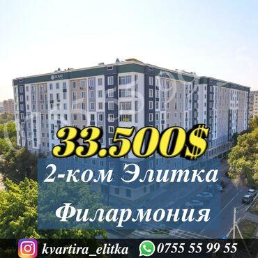 продажа аккаунтов инстаграм in Кыргызстан   ИНТЕРНЕТ РЕКЛАМА: Элитка, 2 комнаты, 54 кв. м Бронированные двери, Лифт