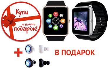 Внимание❗ Акция❗ Купи смарт-часы⌚ за 2000с👏👏👏 и получи bluetooth в Бишкек