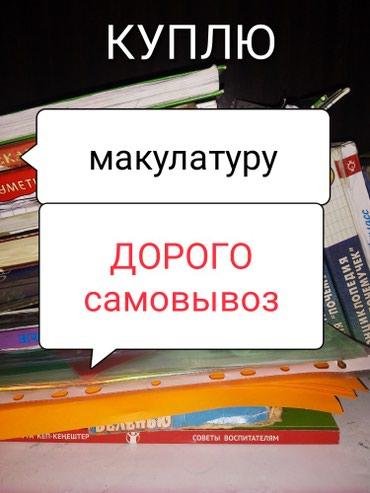 КУПЛЮ любую бумагу,картон, в Бишкек