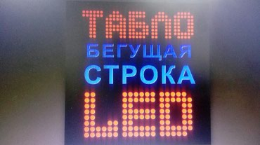 LED бегущие строки! Любые цвета. Любые в Бишкек