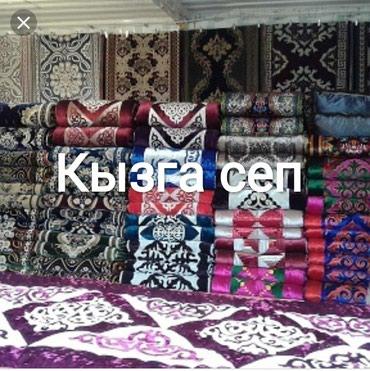 Услуги по изготовлению приданного для в Бишкек