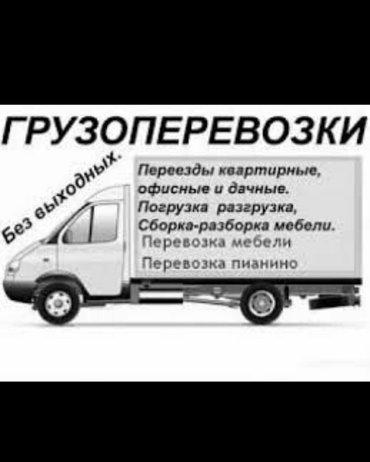 Вывоз строительного мусора+грузчика в Бишкек