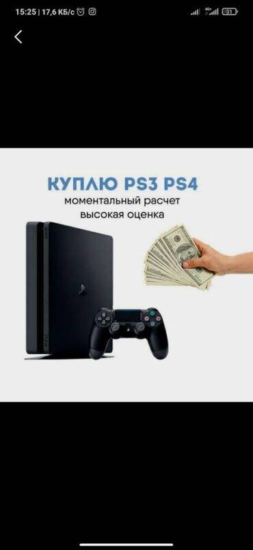 ps4 бишкек in Кыргызстан | ЖҮК ТАШУУ: Срочный выкуп sony playstation  куплю ps3 ps4  а