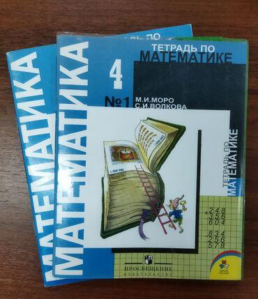 Продаю рабочие тетради (прописи) по математике 4класс. Новые
