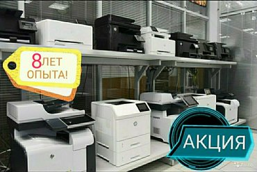 принтеры мфу 3010 в Кыргызстан: МФУ для быcтрoй и качественнoй рaботы в oфисe и дoмa. По ЛУЧШEЙ цeнe