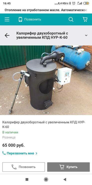 Котёл на отработке заводской из России, калорифер,печь на отработанном