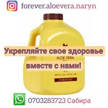 амвей-отзывы-витамины в Кыргызстан: Эко-продукция на основе Алоэ веры! Укрепление здоровья, омоложение