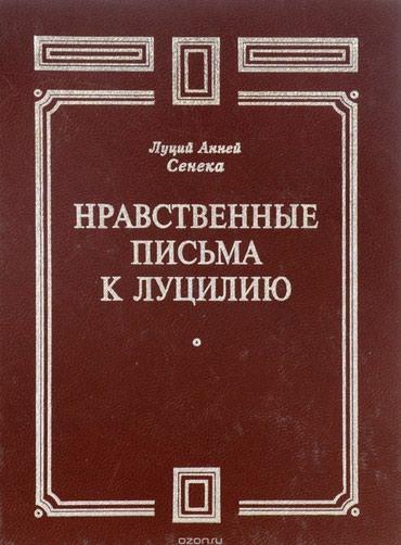 Куплю Луций Анней Сенека. Нравственные письма к Луцилию. в Бишкек