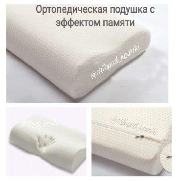 Ортопедические матрасы и подушки - Кыргызстан: Ортопедическая подушка с эффектом памяти по доступной цене! Подарите
